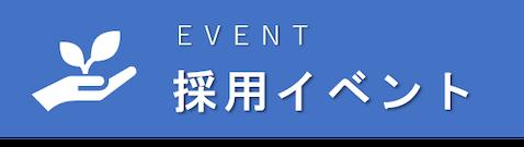 採用イベント